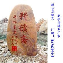 宏业奇石广东刻字招牌石、广东黄蜡石假山石材、河源刻字黄蜡石厂家电话