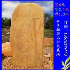 中山园林石批发,刻字黄蜡石图片,大石头刻字,园林石厂家
