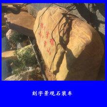 刻字景观石装车发货江门的大型黄蜡石江门景观石价格