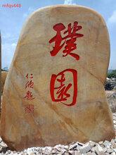 英德奇石之乡英德景观石多少钱一块刻字景观石图片