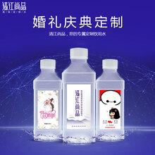 定制瓶装水、定制矿泉水、定制小瓶水、贴牌水