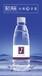 矿泉水定制、瓶装水定制、小瓶水定制、商务活动定制水