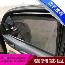 丰迪泰汽车窗帘遮阳帘磁铁汽车窗帘卡式防晒遮阳帘