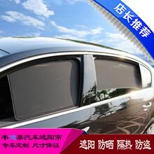 丰迪泰汽车窗帘遮阳帘大众迈腾速腾朗逸汽车专用遮阳帘磁性卡式防晒隔热帘