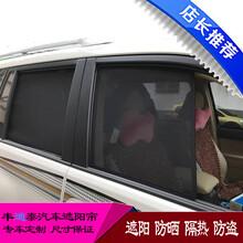 丰迪泰汽车窗帘遮阳帘丰田霸道专用磁性卡式遮阳帘厂家直销