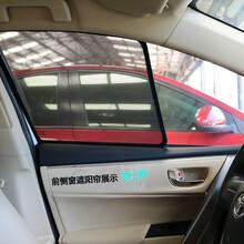 丰迪泰汽车窗帘遮阳帘卡罗拉专用窗帘磁性卡式防晒隔热帘厂家直销