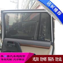 丰迪泰汽车窗帘遮阳帘丰田酷路泽专用磁性遮阳帘卡式窗帘厂家直销