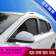 丰迪泰汽车窗帘遮阳帘荣威RX5荣威350专用窗帘定制磁性卡式私密遮阳帘厂家直销