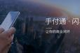 上海瀚银信息技术有限公司市场招商