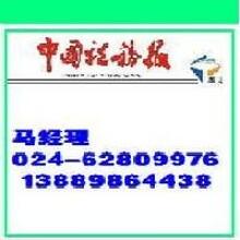 中國稅務報廣告部聲明登報掛失咨詢電話圖片