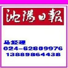 沈陽日報廣告部圖片