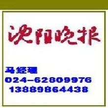 沈陽晚報廣告部地址登報咨詢圖片