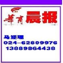 华商晨报广告经营中心登报费用图片