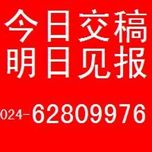中國稅務報登報找我圖片