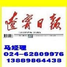 遼寧日報廣告登報電話圖片