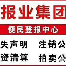 中國稅務報登報電話圖片