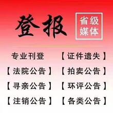 遼寧聲明通知公告登報電話圖片