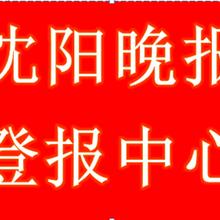 沈阳晚报广告登报中心热线图片