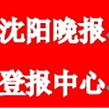 沈陽市級報紙廣告登報圖片