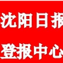 沈阳日报登通知公示电话图片