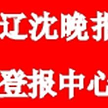 辽沈晚报招生广告登报电话图片