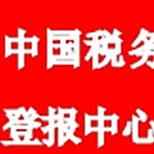 中國稅務報廣告登報熱線圖片