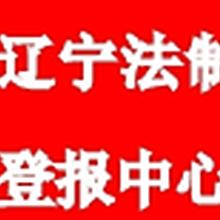 遼寧法制報廣告部圖片