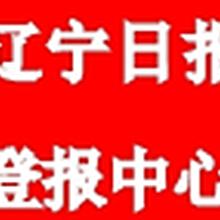 遼寧省級報紙廣告登報熱線圖片
