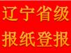 遼寧日報廣告部廣告信息登報中心