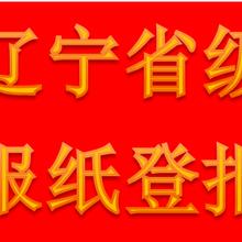 遼寧注銷公告登報費用圖片
