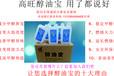 高旺科技專業生產甲醇燃料添加劑、生物醇油乳化劑,高熱值