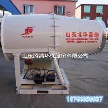山东风清环保KCS400隧道喷雾机移动雾炮加工定制