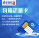 企业批发移动物联流量卡,移动SIM卡,移动流量卡