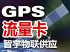 GPS流量卡,智宇物联与移动、电信、联通运营商推出高稳定物联卡