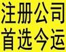 青海办理外贸企业进出口备案,工商注册营业执照
