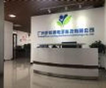 广州护校通电子科技有限公司