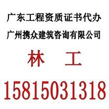 广东省资质证书代办