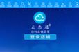 店淘软件采集上传一体化云惠通招商加盟