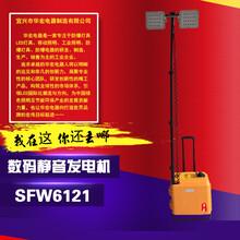 SFW6121多功能升降工作灯数码变频汽油发电机移动照明车