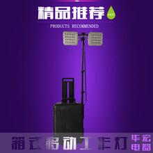 FW6108移动式现场勘察灯LED箱式移动照明系统