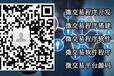 重庆微盘交易平台搭建微盘交易源码平台