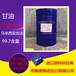 原装进口马来西亚宝洁食品级甘油(USP/EP美国润肤甘油丙三醇)
