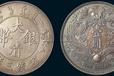 大清银币能值多少钱?西安哪里能出手?