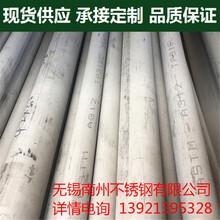 厂家直销304不锈钢304不锈钢管-不锈钢无缝管