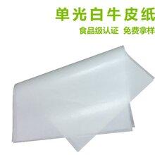 紙吸管單光白(bai)牛皮紙進口(kou)食(shi)品級單光牛皮紙圖ji)pian)