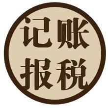 黄岛区青云山路北站找安诚财务耿会计代理记账报