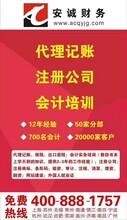 崂山区深圳路周边代理记账报税找山东安诚财务耿明泽会