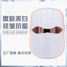 LED光子嫩膚美容面罩外貿跨境中英家用美白三色光美容面罩