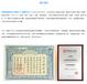香港商品协会166行员中港皇冠集团