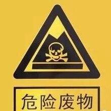 上海危廢處理公司-上海危廢處理企業-上海危廢處理資質圖片